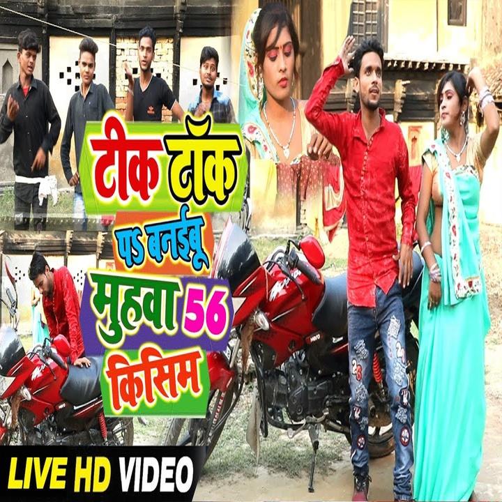 Gopal Lal Yadav - TikTok Par Banaibu